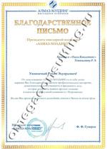Благодарственное письмо компании АЛМАЗ-ХОЛДИНГ
