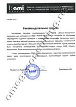 Рекомендательное письмо от компании КАМИ-РЕСУРС