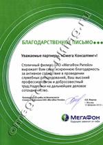 Благодарность ОАО МЕГАФОН