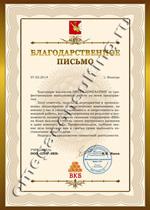 Благодарственное письмо ПКФ ВКБ