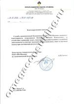 Благодарственное письмо ОАО РОСНЕФТЬ-Москва