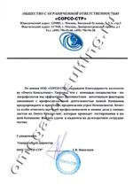 Благодарность от компании СОРСО-СТР