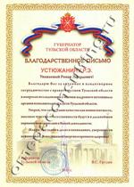 Благодарность Губернатора Тульской области